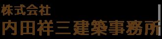 株式会社内田祥三建築事務所